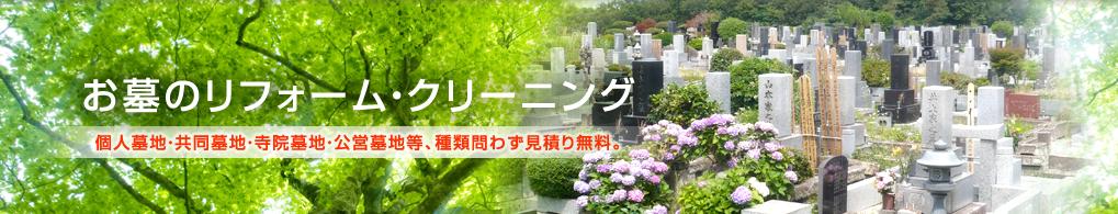 墓石リフォーム(クリーニング)