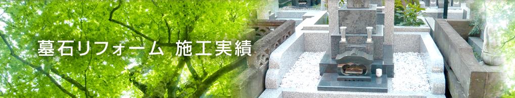 【施工実績】墓石リフォーム