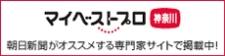 マイベストプロ神奈川
