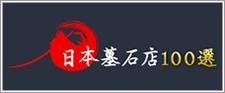 日本墓石店100選