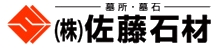 |神奈川県相模原市の墓石・石材屋|峰山霊園、他実績多数【佐藤石材】