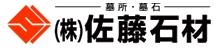 【2016年1月2月キャンペーン】|神奈川県相模原市の墓石・石材屋|峰山霊園、他実績多数【佐藤石材】