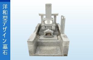 洋和型デザイン墓石