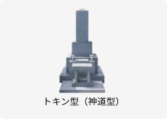 トキン型(神道型)