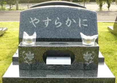 石の使用量が少ない墓石