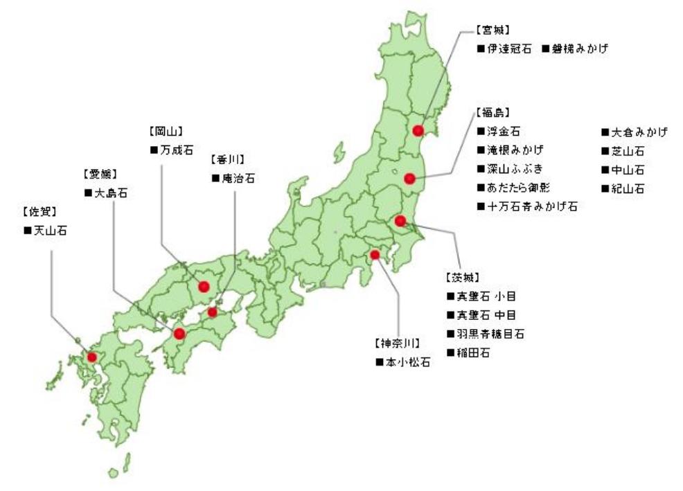 国産銘石の産地マップ