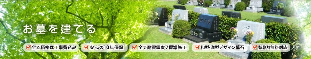 新規墓石を建てる(和型・洋型・デザイン墓石)