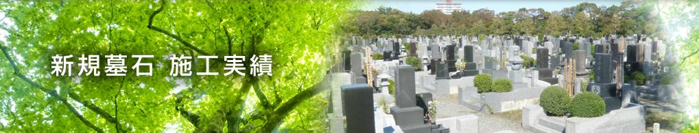 【施工実績】新規墓石