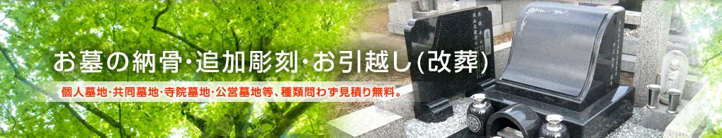 追加彫刻・納骨・引越(改葬)